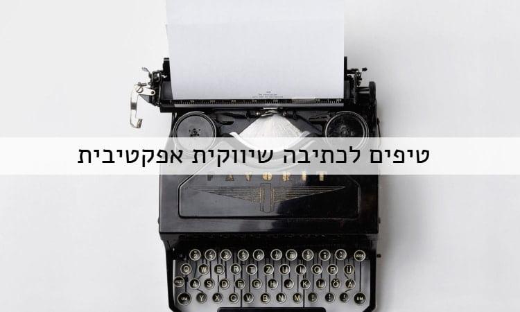 כתיבה שיווקית, כתיבת תוכן