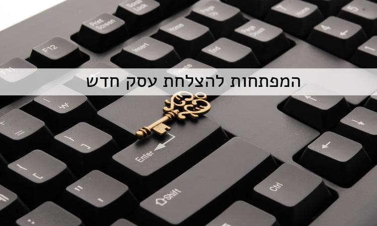 מפתחות להצלחת עסק חדש, כתיבת תוכן, כתיבה שיווקית, קופירייטינג, קופירייטר