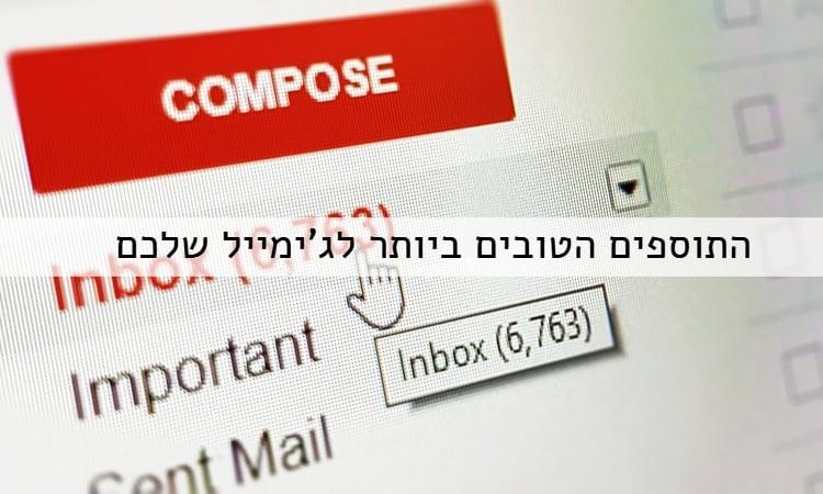 תוספים לג'ימייל, ג'ימייל, gmail