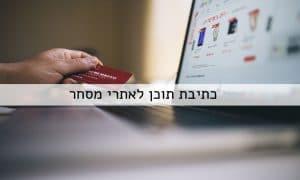 כתיבת תוכן לאתרי מסחר, כתיבה שיווקית
