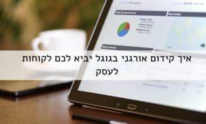 קידום אתרים בגוגל, כתיבת תוכן, כתיבה שיווקית