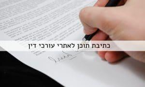 שירותי כתיבת תוכן לאתרי עורכי דין, כתיבה שיווקית, כתיבת תוכן