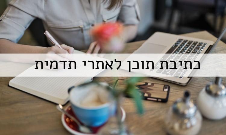 כתיבת תוכן לאתרי תדמית, כתיבה שיווקית, קופירייטינג, קופירייטר
