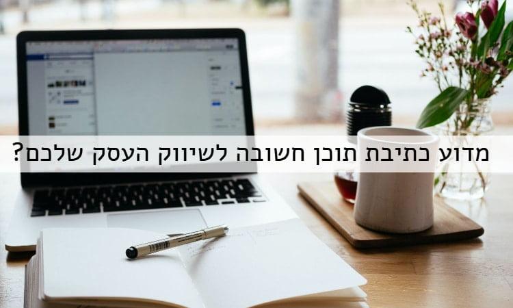 כתיבת תוכן, כתיבת תוכן לאתרים, כתיבה שיווקית