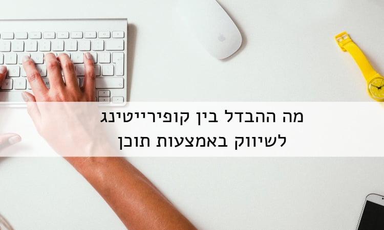קופירייטינג,כתיבת תוכן, כתיבה שיווקית