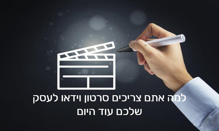 סרט תדמית, סרטון תדמית