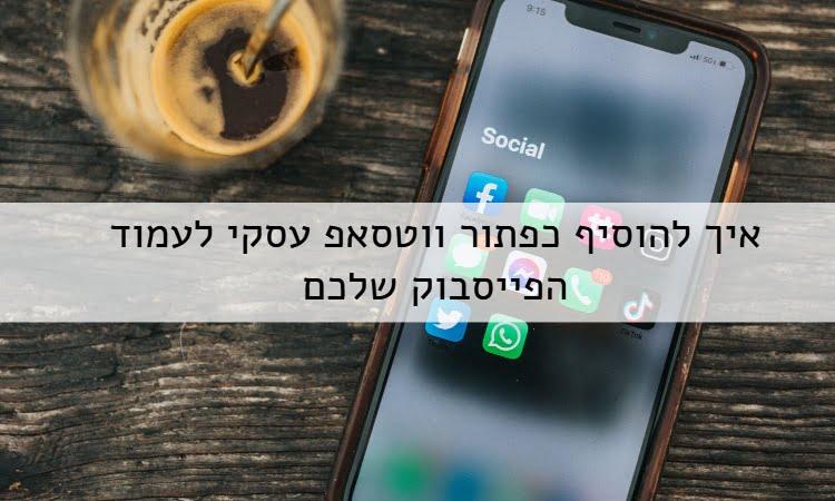 ווטסאפ, פייסבוק