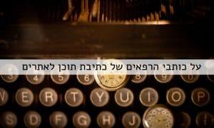 כתיבת תוכן לאתרים, כתיבה שיווקית
