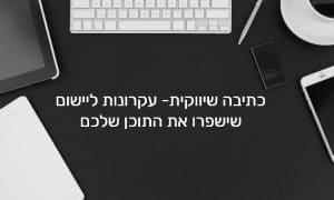 כתיבה שיווקית, כתיבת תוכן, קופירייטינג