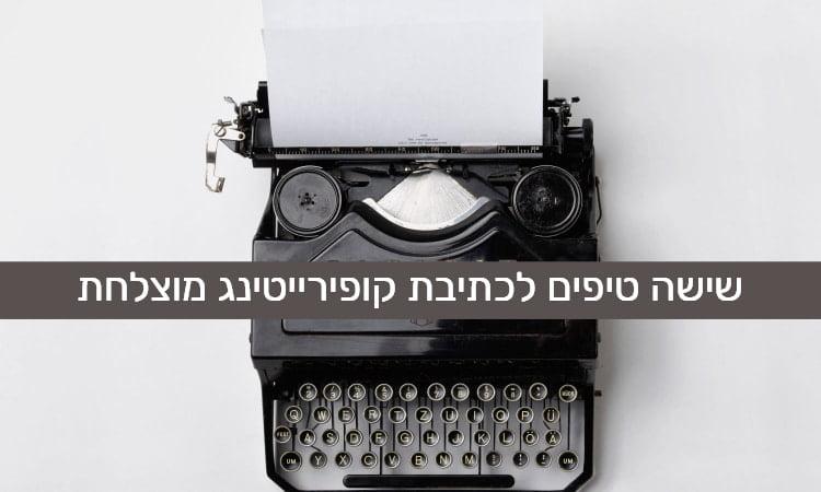 קופירייטינג, כתיבה שיווקית