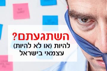 השתגעתם? להיות (או לא להיות) עצמאים בישראל